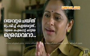Ithu Thaanda Police Driver On Duty Malayalam Movie dialogue