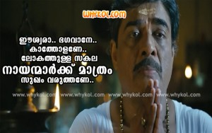 Comedy Scene from Malayalam Movie