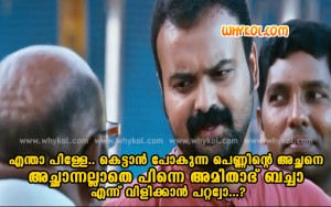 Mallu Movie dialogues
