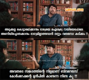 Puthiya Niyamam Malayalam Movie dialogues