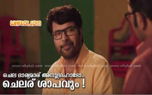 Latest Movie Puthiya Niyamam Dialogues