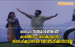 Malayalam movie love quote