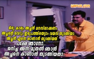 Funny malayalam movie dialogue
