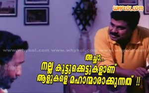 Malayalam film friendship saying