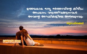 Bible quotes images in Malayalam
