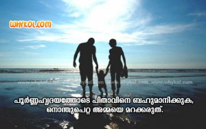Malayalam bible words - Verse in Malayalam