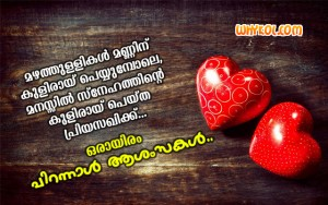 Malayalam Birthday Wishes for Love
