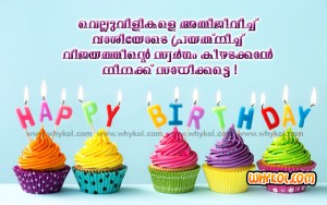 malayalam birthday wish