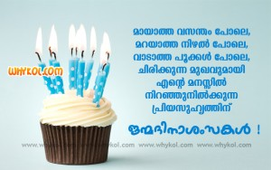 Happy Birthday malayalam