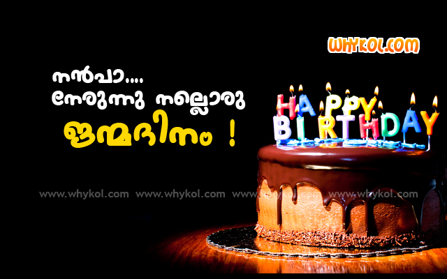 Happy birthday friend- Malayalam