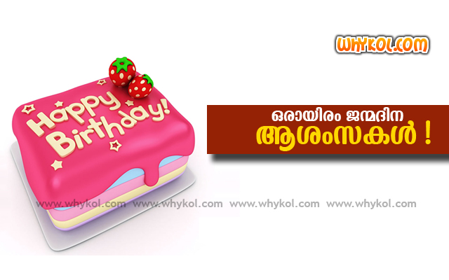 Simple Birthday Wish In Malayalam Happy Birthday Wishes In Malayalam Font