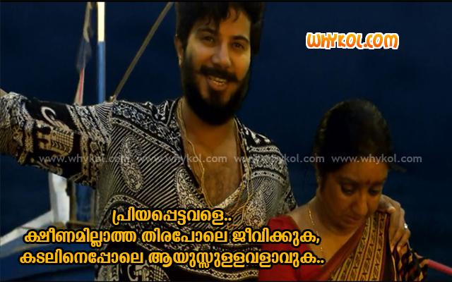 Malayalam Birthday Wishes - Charlie Movie Dialogue