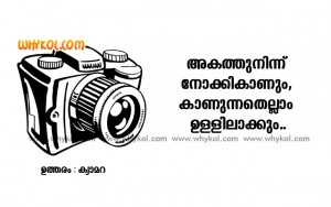 List of malayalam Kadamkathakal  100+ Kadamkathakal pictures and