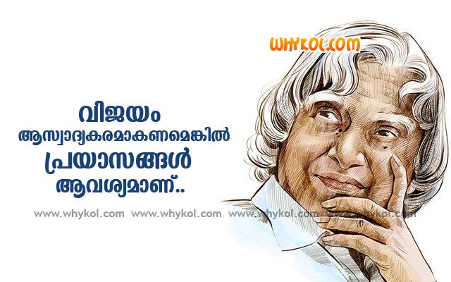 Kalam's Quote about Success
