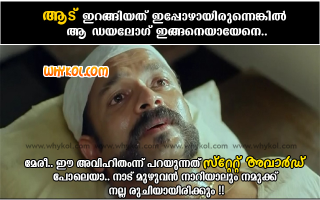 kerala state award trolls from social media