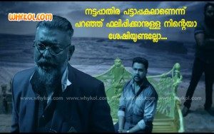 King Liar Movie Dialogues - Malayalam