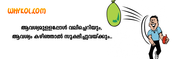 Malayalam Funny Questions - Kusruthi Chodyangal Collection