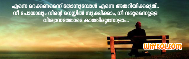 Malayalam Love SMS Collection