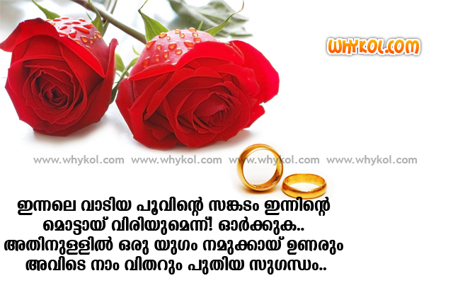 List of malayalam love scraps 100 love scraps pictures and images malayalam greetings in malayalam font sad love malayalam m4hsunfo