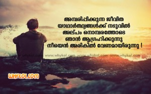 Sad Love quotes malayalam