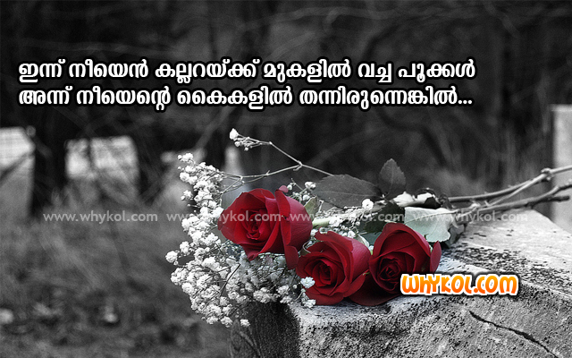 Sad Malayalam Greetings Love Scraps Gorgeous Sad Dp Malayalam