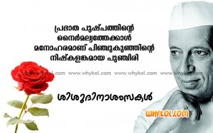 Children day wishes malayalam