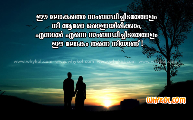 pics photos missing you quotes in malayalam. miss u ...