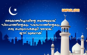 Malayalam greetings images