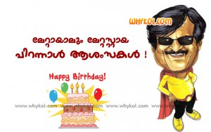 Greetings malayalam