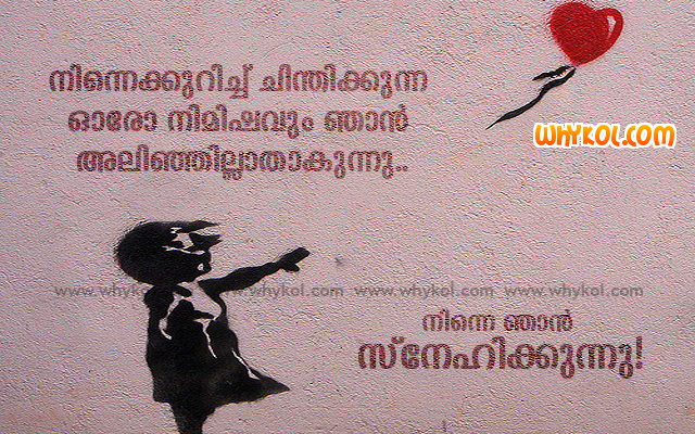 lost love malayalam greetings sad love scraps whykol