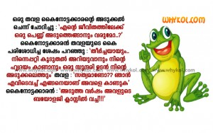 Malayalam Jokes Collection