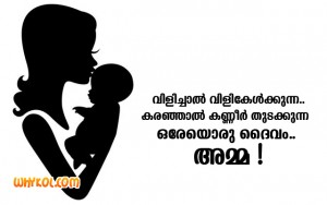 Mother is God - Malayalam Quote