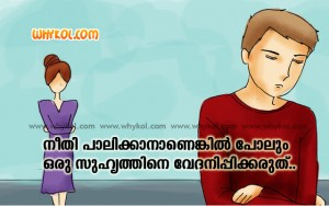 Malayalam friendship images - Malayalam Thoughts