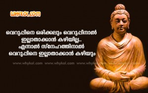 Budha Quote in Malayalam - Thoughts Malayalam