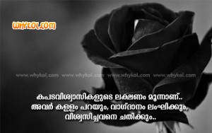 Devotional quotes malayalam