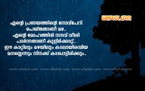 Cute lines about Love - Pranayam in Malayalam
