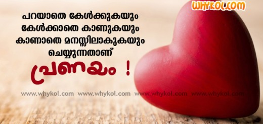 60 Malayalam Quotes and Images List of love quotes movie quotes etc Fascinating Malayalam Love Quots