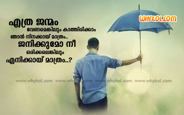 List of malayalam love quotes 60 love quotes pictures and images Delectable Malayalam Love Quots