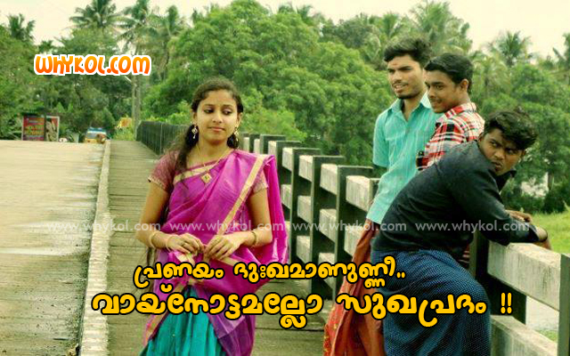 Funny Love Pictures - Quotes in Malayalam - Pranayam images
