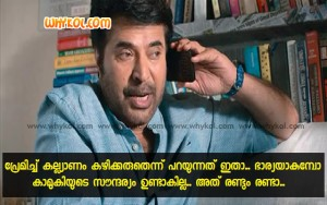 Watch Puthiya Niyamam Movie dialogues Online