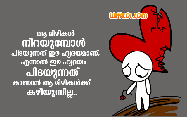 Sad Love Malayalam Images
