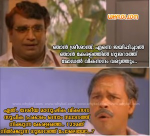 Sreesanth Trolls - Latest election Trolls malayalam