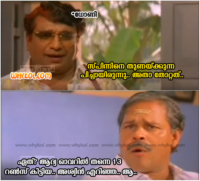 Malayalam Cricket Trolls – Malayalam Jokes