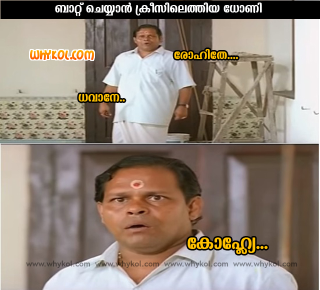 Malayalam Jokes Images - Troll Cricket