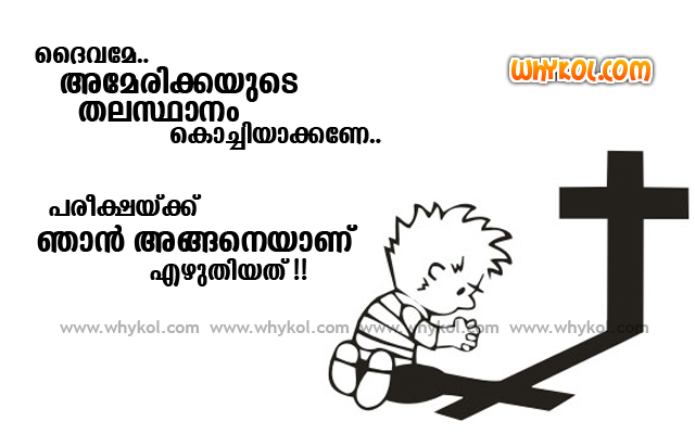 Teacher and tintumon malayalam joke funny prayer tintumon jokes thecheapjerseys Images