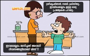 Jokes of Tintumon in malayalam