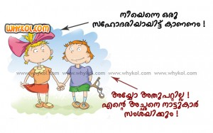 Malayalam Tintu Jokes