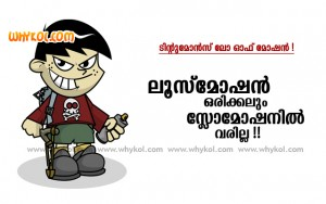 Tintumon Jokes - Malayalam images