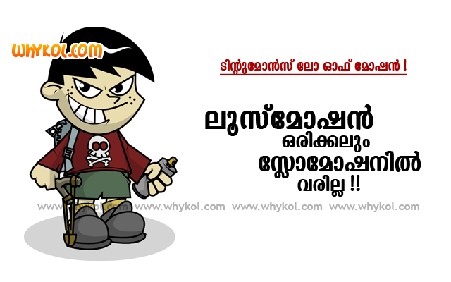 List of malayalam tintumon jokes 100 tintumon jokes pictures and tintu jokes in malayalam thecheapjerseys Gallery