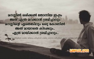 Lost Love - Viraham Malayalam Images